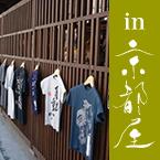ジャポリズム展-京都屋-