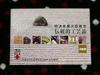 伝統的工芸品近畿版パンフレット