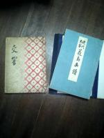 古本日本画
