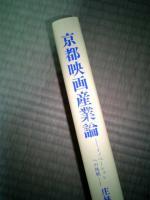 京都映画本