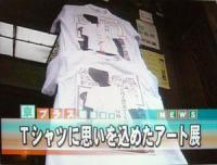 ニシムラヒロシTシャツアート展
